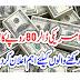 American Dollar 80 rupay Ka   Raaztv