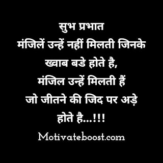Subh prabhat status in hindi image