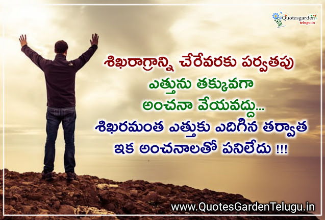 positive-self-inspirational-life-quotes-in-telugu-good-morning-messages
