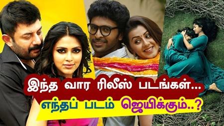 Movies Prang This Week.,Size-Up which will Wrap-Up | Diya | Pakka | BaskarOruRaskal