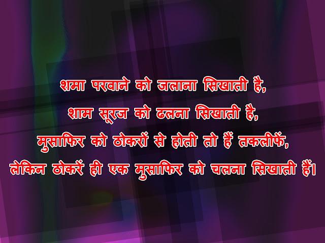 motivational hindi hindi