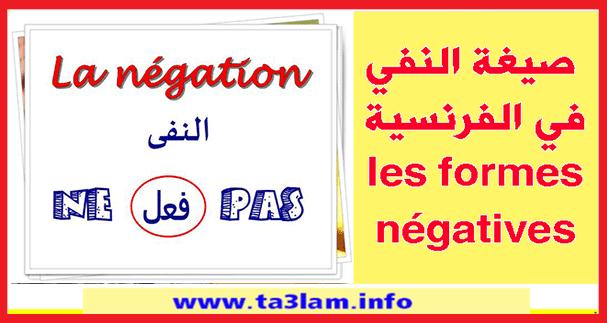 شرح درس صيغة النفي في الفرنسية - les formes négatives