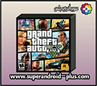 GTA 5 تنزيل, تحميل لعبة جاتا 5 من ميديا فاير للاندرويد, تحميل لعبة gta v للاندرويد مهكرة مضمونة 100, كيفية تحميل لعبة GTA 5 على الهاتف مجانا
