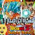 الحلقة 36 | تحميل لعبة Dragon Ball Z Dokkan Battle V 3.13.1 مهكرة للاندرويد الاصدار الاخير || لعبة خاراافية !!