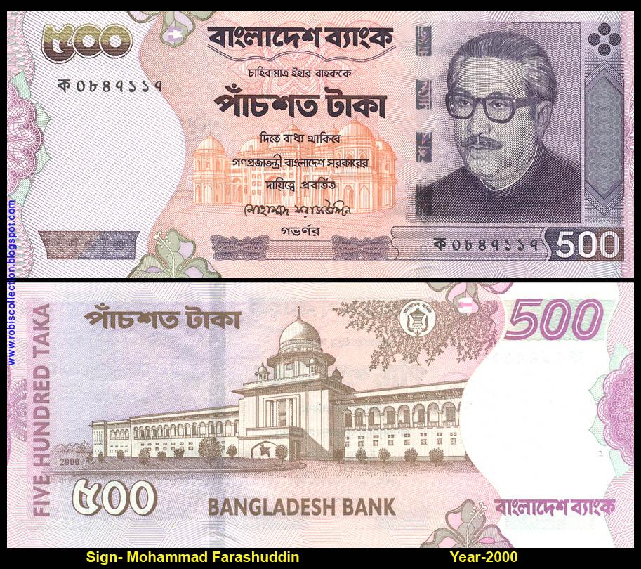 Newspaper Page 2 >> BANK NOTE OF BANGLADESH: 500 TAKA