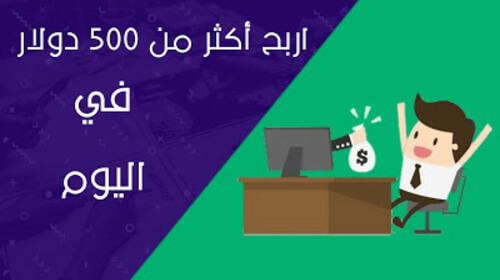 اربح أكثر من 500 دولار في اليوم بدون تعب - الربح من الانترنت للمبتدئين