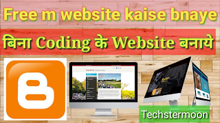 Free website, blogger,free m website kaise bnaye