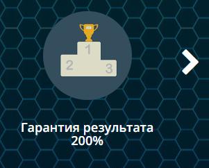 Гарантия результата 200%