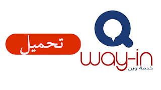 تنزيل وتحميل تطبيق وين (Way In) آخر إصدار مجاناً