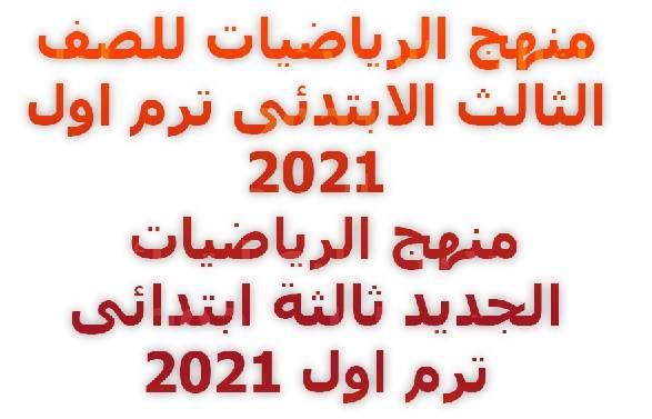 منهج الرياضيات للصف الثالث الابتدئى ترم اول 2021 – منهج الرياضيات الجديد ثالثة ابتدائى ترم اول 2021