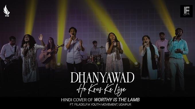 Dhanyawad Ho Krus Ke Liye ( धन्यवाद हो क्रूस के लिए  ) Hindi Christian Song Lyrics