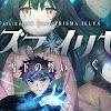 Descargar fate/kaleid liner Prisma☆Illya Movie: Sekka no Chikai pelicula sub español MEGA HD 1080p