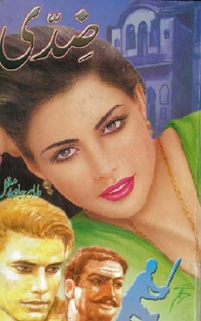 ziddi-novel-urdu-free-downlod