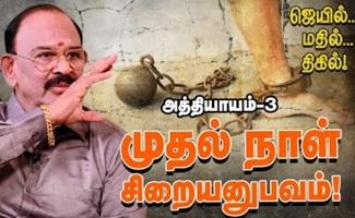 சிறைகளில் பாலியல் தேவை… தீர்வு? | Jail Mathil Thigil – Episode 3