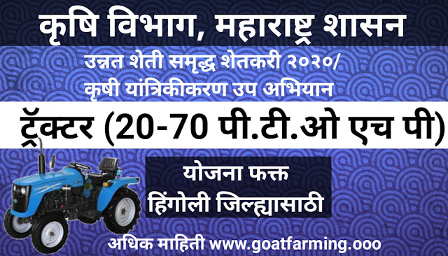 Tractor Scheme Of Maharashtra Government 2020