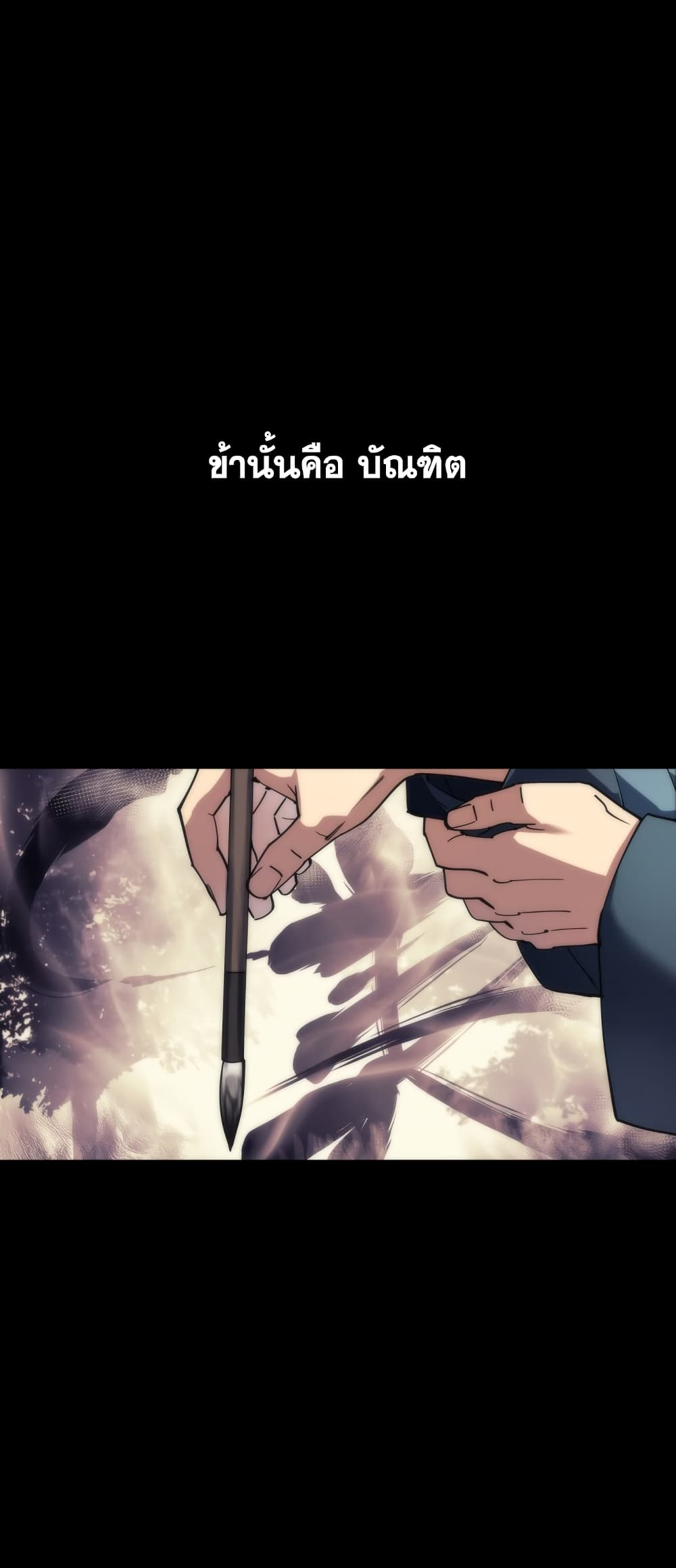 Tale of a Scribe Who Retires to the Countryside ตอนที่ 0