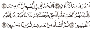 Tafsir Surat Al-Mu'minun Ayat 41, 42
