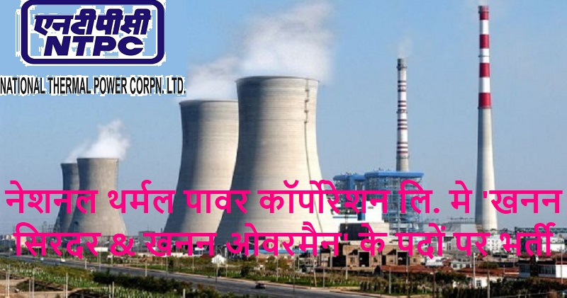 NTPC jobs 2019 | Mining Sirdar & Mining Overman Recruitment | Free Job Alert 2020