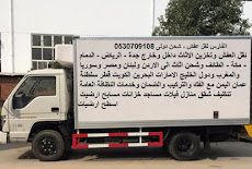 شركة نقل عفش بجدة (0530709108) الحمدانية ابحر الشمالية ابحر الجنوبية السامر الصفا العزيزية النسيم الكندرة