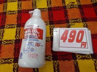 アカチャンホンポ 哺乳瓶食器洗い 490円