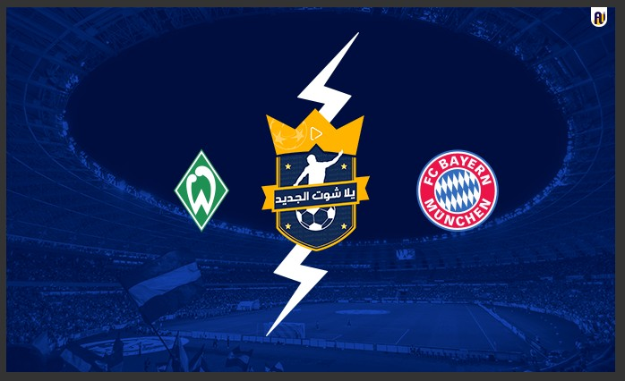 نتيجة مباراة بايرن ميونخ وفيردر بريمن اليوم 21 / نوفمبر / 2020 بالدوري الالماني