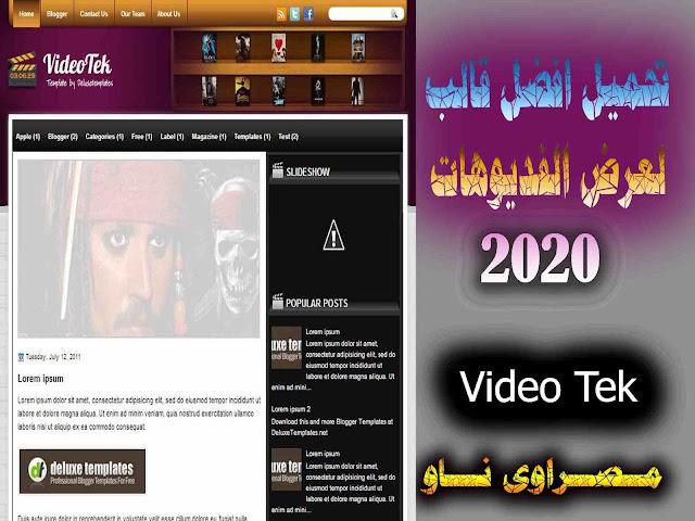 قالب Videotek لعرض الفديوهات والافلام 2020