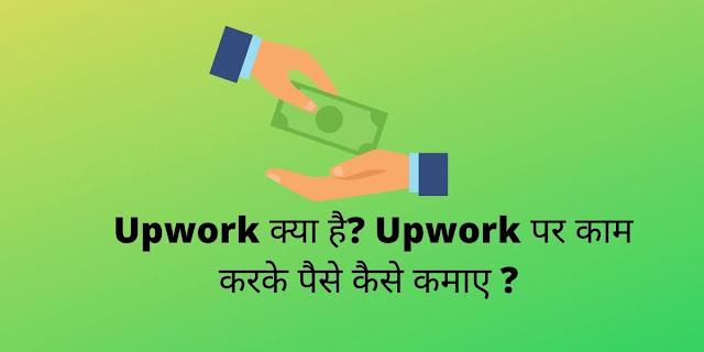 Upwork क्या है? Upwork पर काम करके पैसे कैसे कमाए ?
