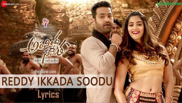 Reddy Ikkada Soodu Lyrics