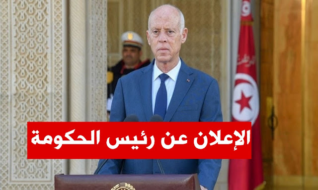 قيس سعيد ـ الإعلان عن رئيس الحكومة في تونس Premier ministre de Kais Saied