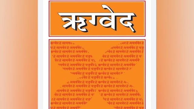 Download RigVeda PDF in Sanskrit & Hindi, डाउनलोड ऋग्वेद पीडीएफ संस्कृत और हिंदी में,