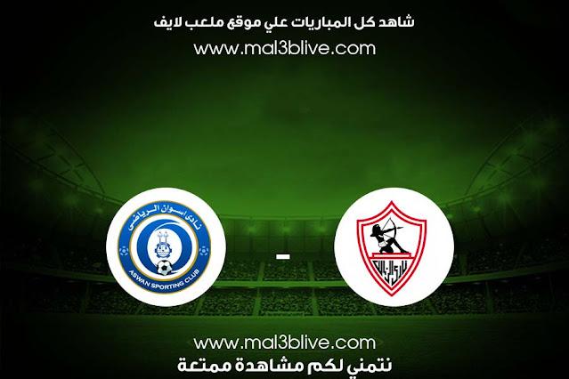 مشاهدة مباراة الزمالك واسوان بث مباشر اليوم الموافق 2021/06/17 في الدوري المصري