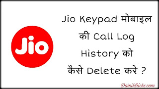 Jio Keypad Mobile Ki Call Log History Ko Kaise Delete Kare