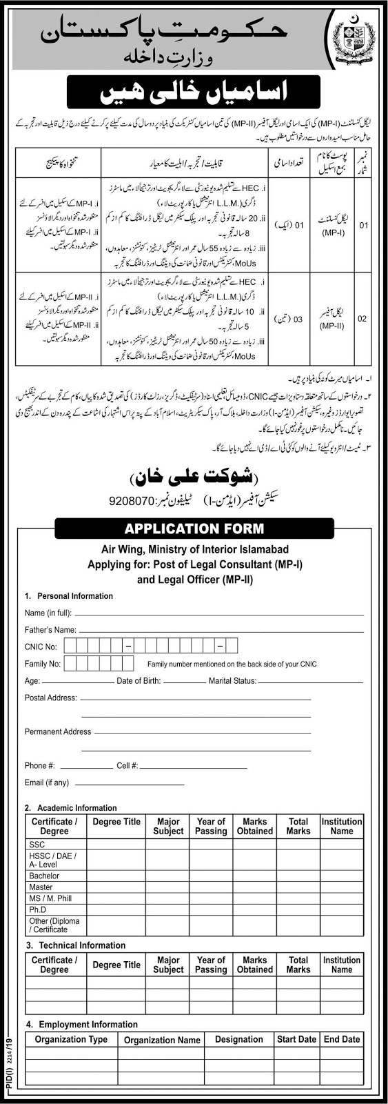 Govt Jobs in Ministry of Interior 2019