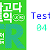 Listening Pagoda TOEIC Practice 1000 - Test 04