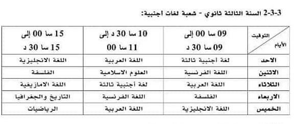 برنامج وتوقيت بث دروس الفصل الثالث 2020 للسنة الثالثة ثانوي لغات اجنبية