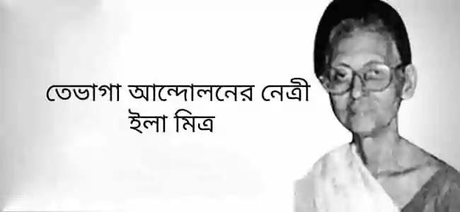 তেভাগা আন্দোলনের ইলা মিত্রের ভূমিকা