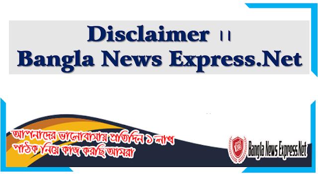Disclaimer ।। Bangla News Express.Net