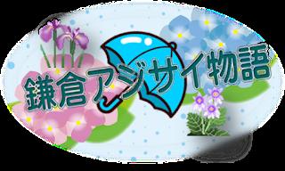 鎌倉アジサイ物語