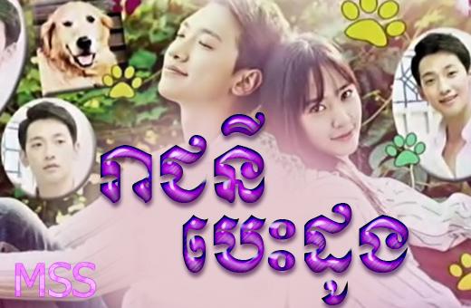 Khmer Drama, Video4khmer, Kolabkhmer