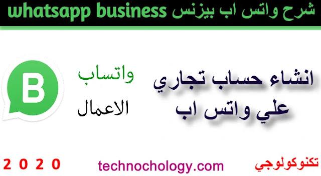 انشاء حساب تجاري واتس اب   شرح وتحميل واتساب بيزنس للأعمال التجاريه - تكنوكولوجي