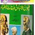 عیون ُ الانباء فی طبقات الاطباّء(اردو ترجمہ)\Eyeballs in the medical classes (Urdu translation)