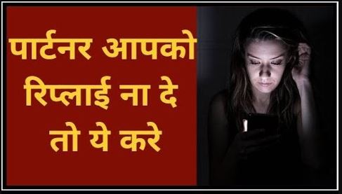 LOVE TIPS IN HINDI RELATIONSIP ADVICE IN HINDI