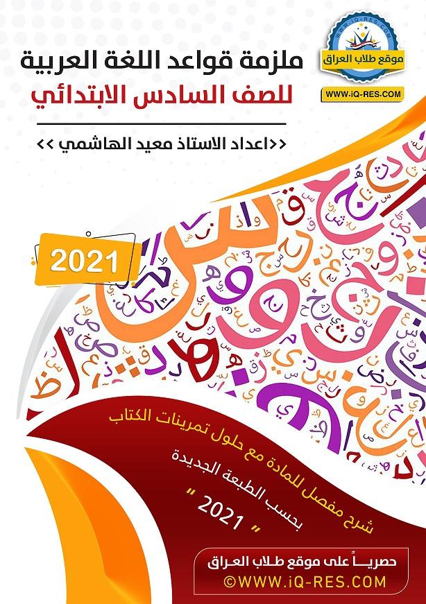 ملزمة قواعد اللغة العربية للصف السادس الابتدائي 2021 - أ. معيد الهاشمي 0%2B-%2BCopy