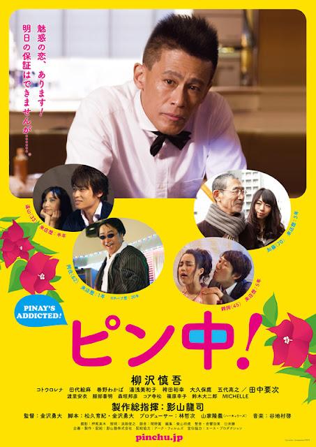 Sinopsis Pinay's Addicted! / Pinchu! / ピン中! (2016) - Film  Jepang