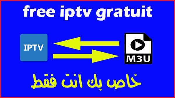 افضل موقع للحصول على سيرفر iptv m3u خاص بك مجانا 2021
