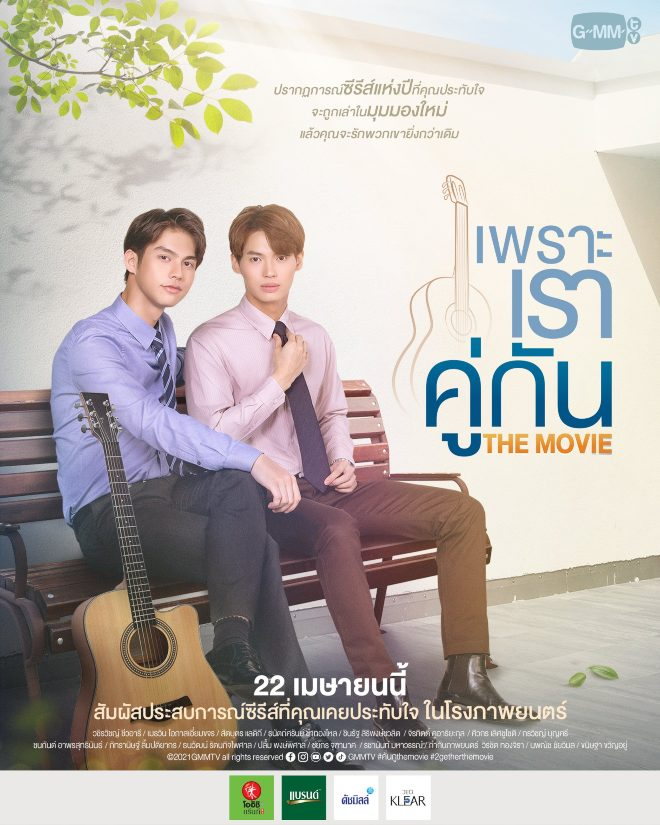 2gether the Movie Poster