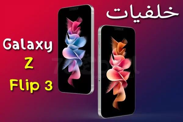 https://www.arbandr.com/2021/08/samsung-galaxy-z-flip-3-wallpapers-FHD-for-iPhone.html