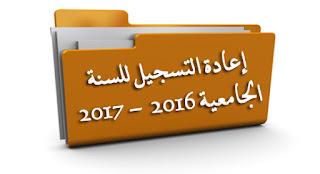 إعادة التسجيل للسنة الجامعية 2016-2017 جامعة البويرة