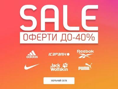 спорт депо до -40% на Топ селекция от най-продаваните модели облекла и обувки