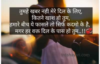 Most romantic lines shayari